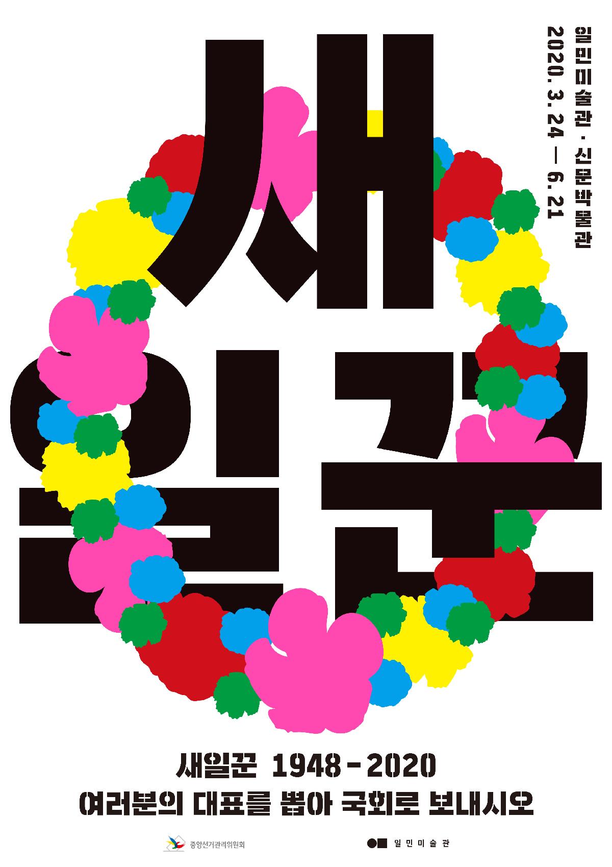 새일꾼 1948-2020 포스터-low.jpg